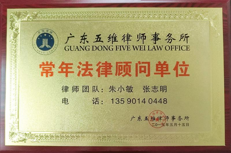 法律顾问单位证书