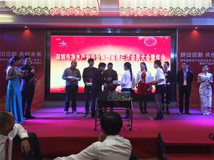 06深圳市净水协会第一届第三次会员大会暨年会